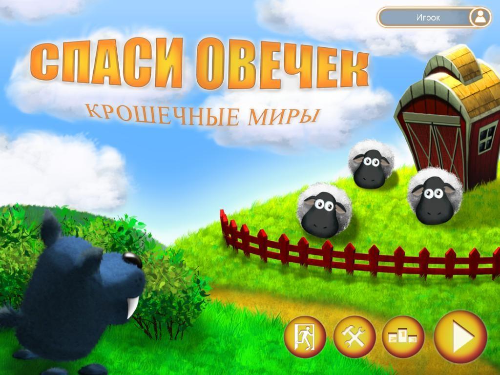 игры спаси овечек