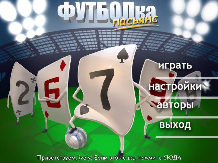 Soccer Cup Solitaire / Пасьянс Футболка Русская версия