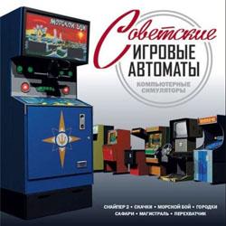 Советские игровые автоматы java скачать игровые автоматы играть без смс и регистрации