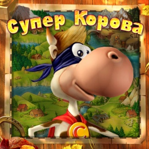 Super Cow / Супер Корова