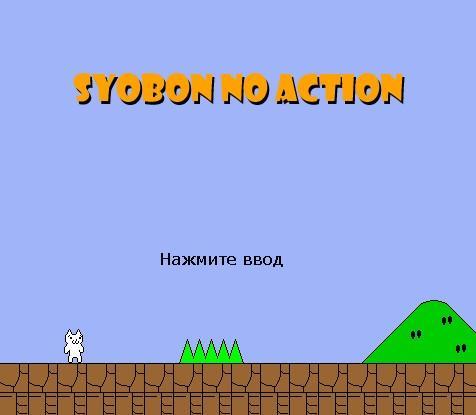Приложения на Google Play – Syobon Action