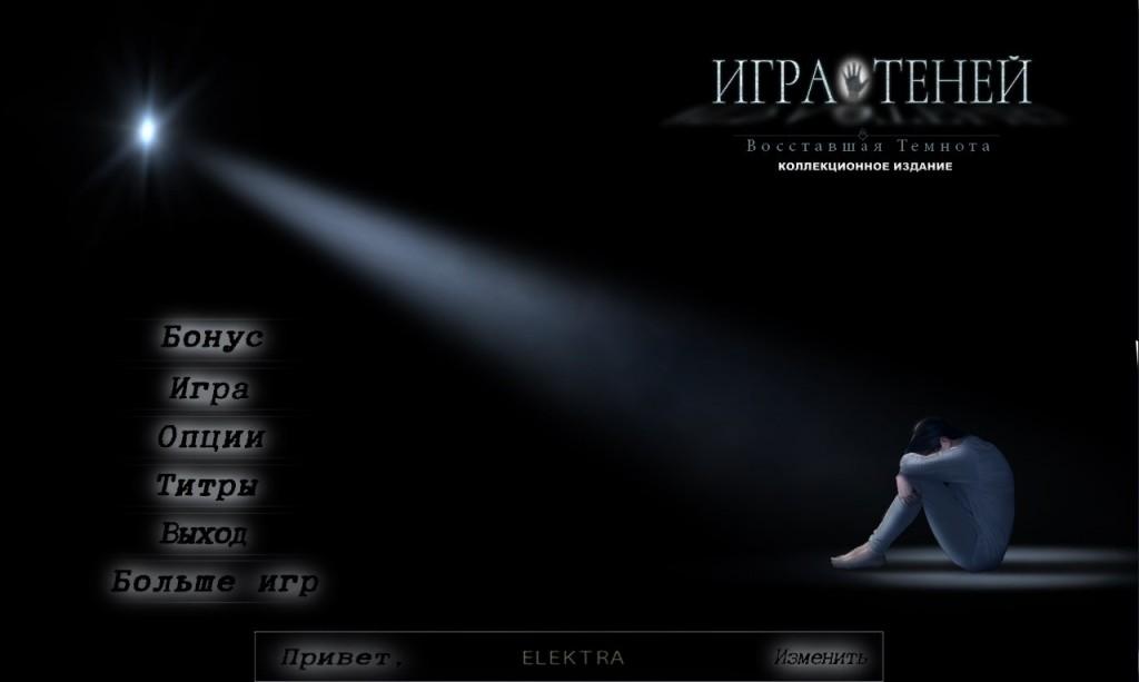 Игры в темноте (2014) скачать торрент в хорошем качестве бесплатно.