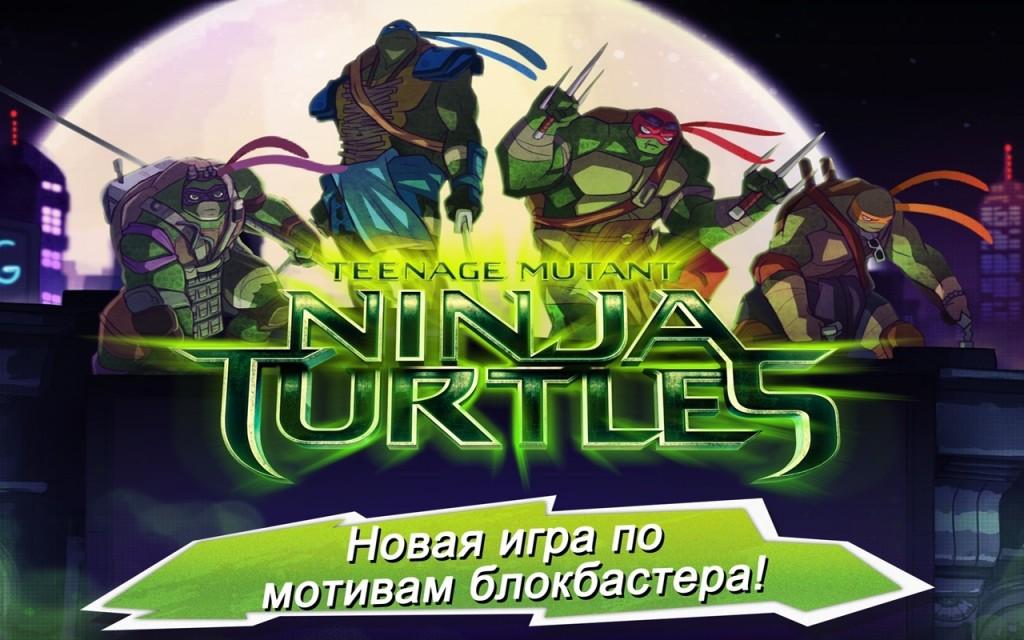 скачать игру черепашки ниндзя на андроид полная версия бесплатно