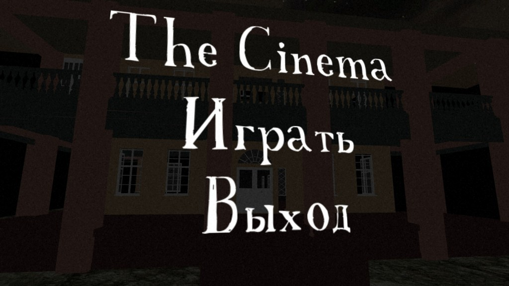 The Cinema v1.1