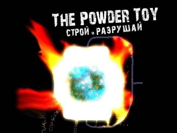 The Powder Toy v1.2