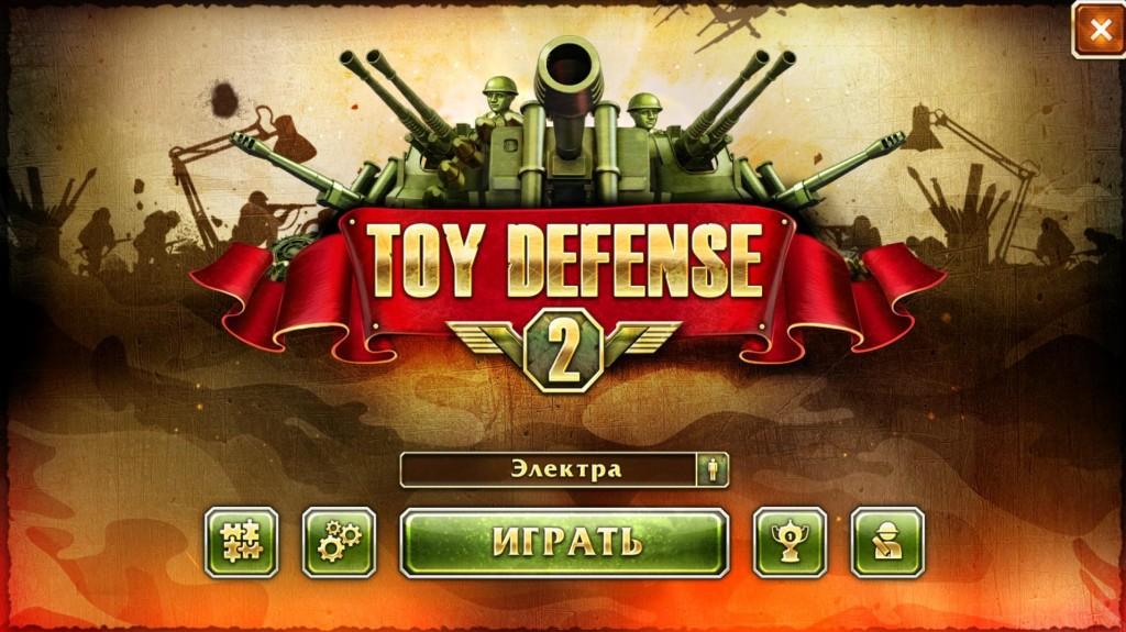 Скачать toy defense на компьютер