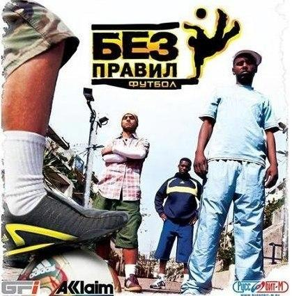 Urban Freestyle Soccer/Футбол без правил