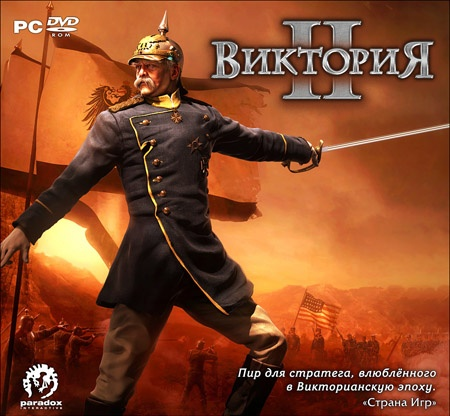 Виктория 2 / Victoria 2.v 1.1 + DLC Lament For The Queen (RePack) [2010/RUS]