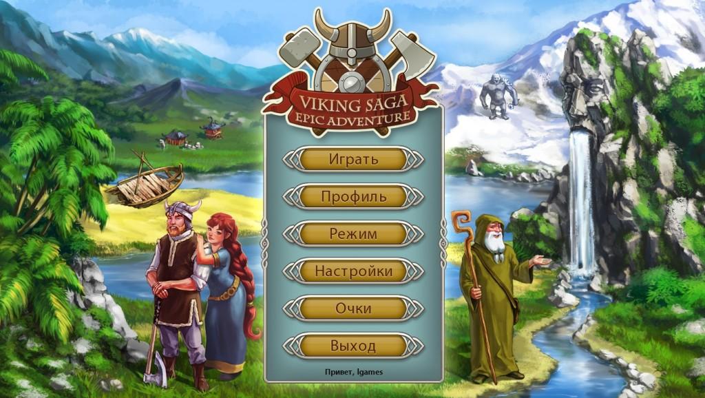 игра сага о викинге скачать торрент