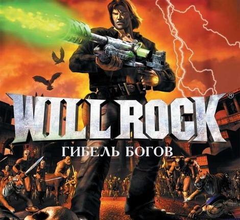 Will Rock Гибель Богов Will Rock