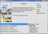 Courtly Ballad / Куртуазная Баллада v1.12
