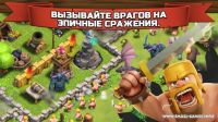 Clash of Clans v6.322.3