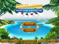 Dream Vacation Solitaire / Пасьянс - Морские каникулы