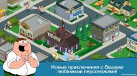 Family Guy: В Поисках Всякого v1.44.0 / Family Guy The Quest for Stuff v1.44.0