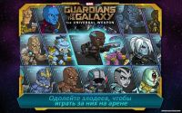 Guardians of the Galaxy: The Universal Weapon v1.1