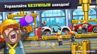 Motor World: Car Factory v1.7800