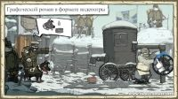 Valiant Hearts: The Great War v1.0.1
